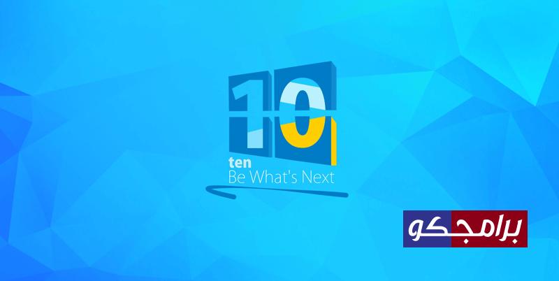 برنامج صيانة وإصلاح ويندوز 10