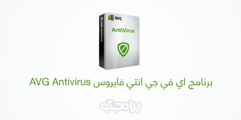 برنامج إيه في جي AVG AntiVirus