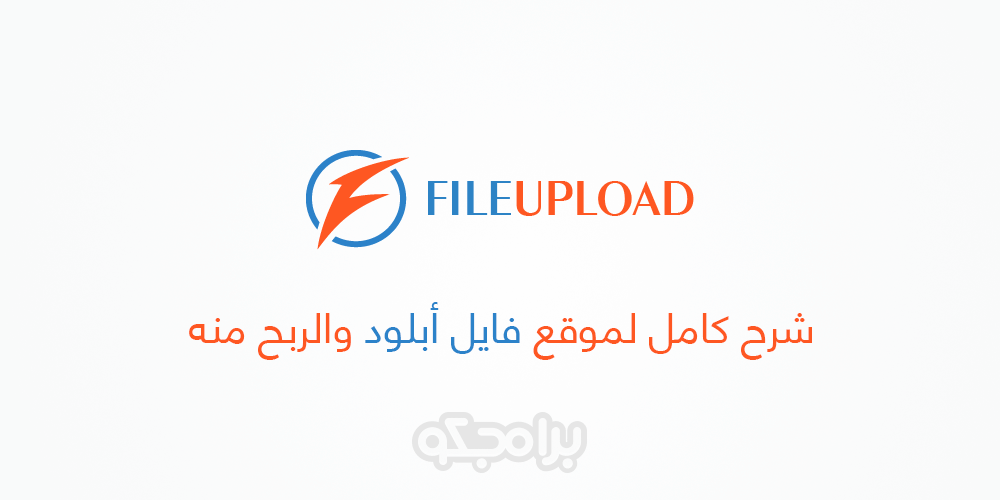 file upload شرح