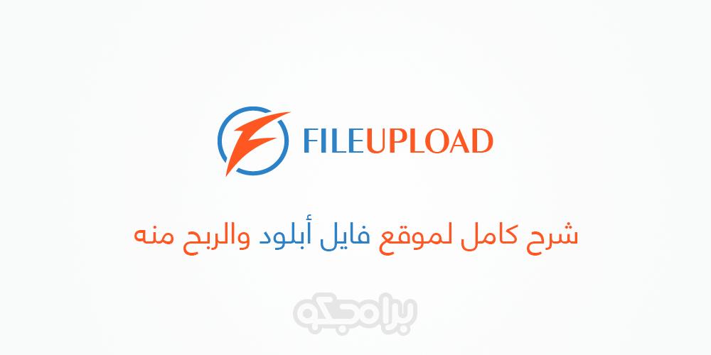 file upload شرح