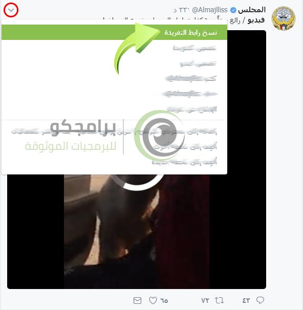 تحميل فيديو من تويتر