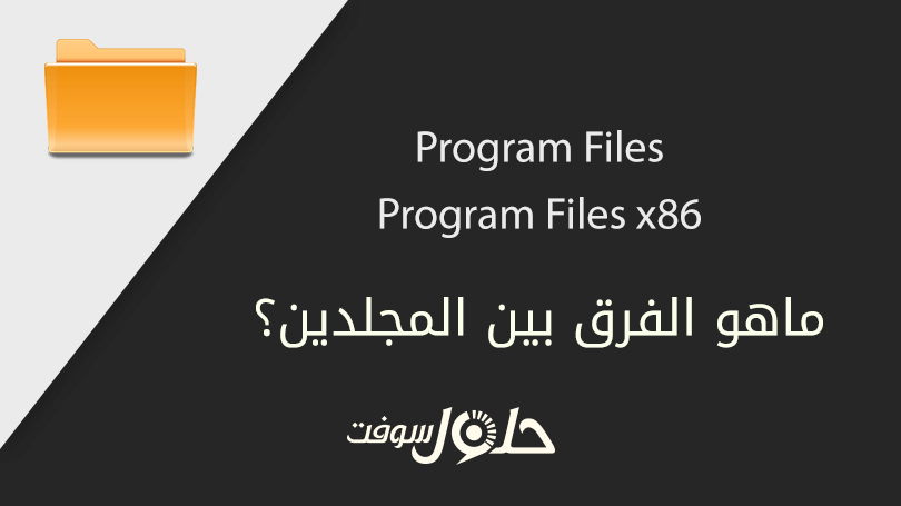 الفرق بين Program Files و Program Files x86