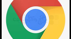 متصفح جوجل كروم 2017