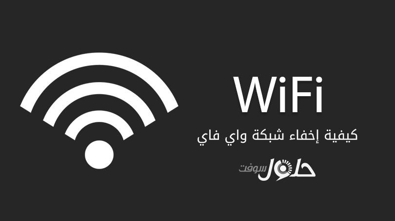 اخفاء شبكة WiFi