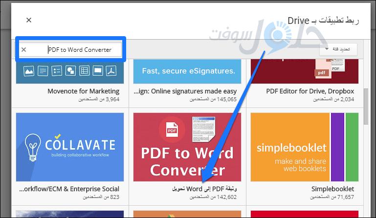 تحويل بي دي اف الى وورد عربي بدون برنامج