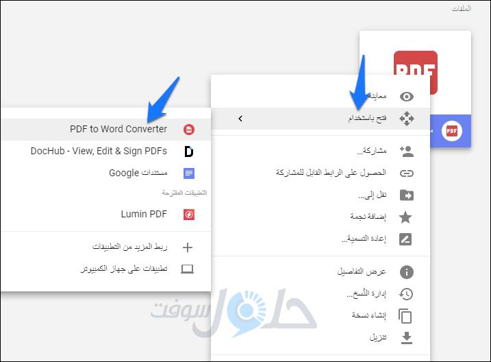 تحويل pdf الى word عربي