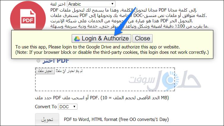 تحويل pdf الى word عربي اون لاين