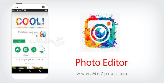 تطبيق Photo Editor