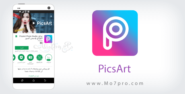 تطبيق PicsArt Photo Studio