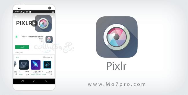 تطبيق تحرير الصور Pixlr