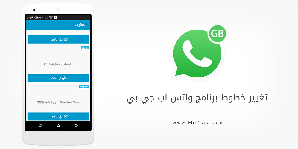 whatsappgb