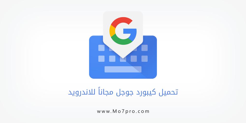 لوحة مفاتيح جوجل للاندرويد