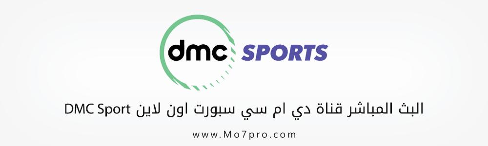 مشاهدة قناة DMC سبورت الرياضية