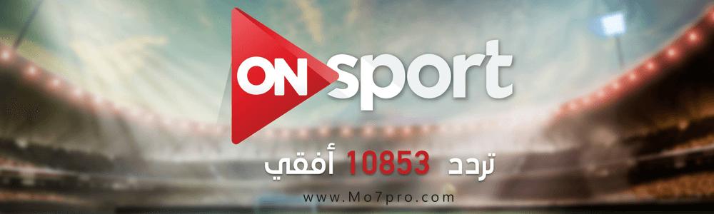مشاهدة قناة On Sport HD