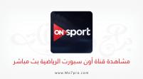 مشاهدة قناة أون سبورت الرياضية