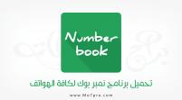 تنزيل NumberBook APK نمبر بوك
