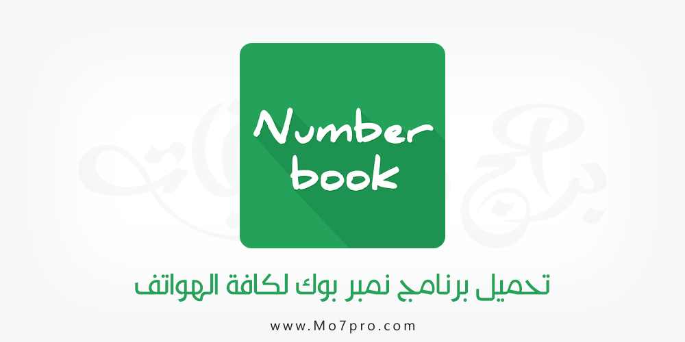 تنزيل NumberBook APK نمبر بوك