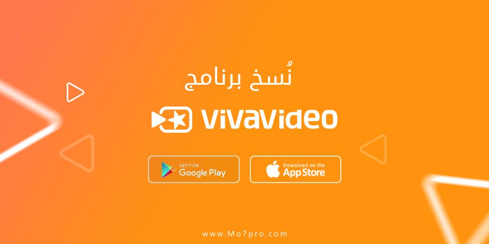 تحميل برنامج فيفا فيديو لتحرير الفيديوهات مجاناً VivaVideo