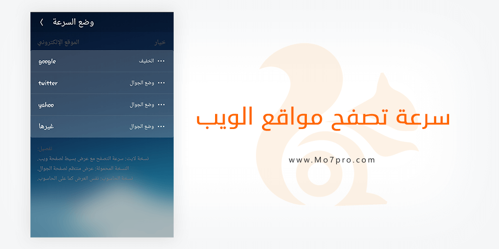 برنامج Uc browser