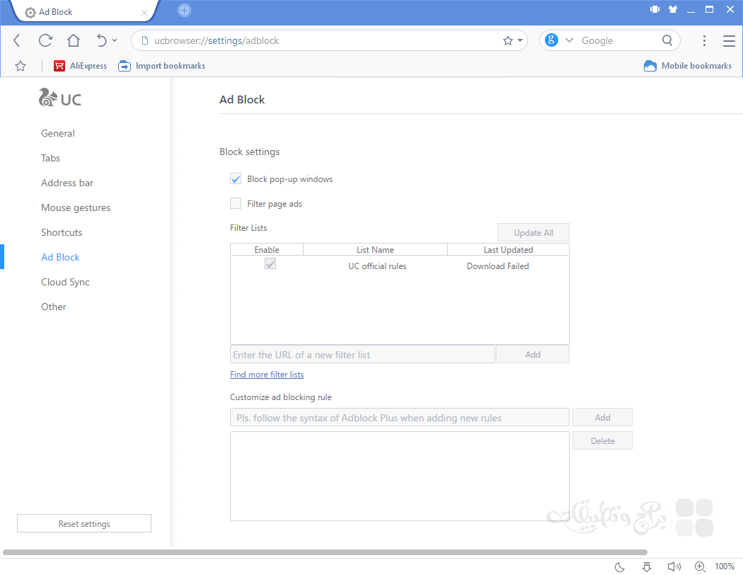 متصفح UC Browser