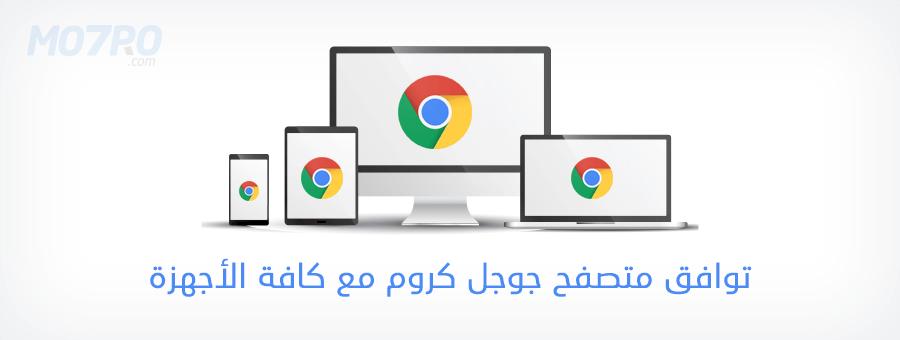 اصدارات جوجل كروم للاجهزة