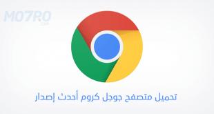 تنزيل متصفح جوجل كروم أخر إصدار عربي