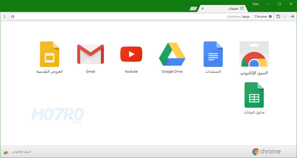 متصفح جوجل كروم للكمبيوتر