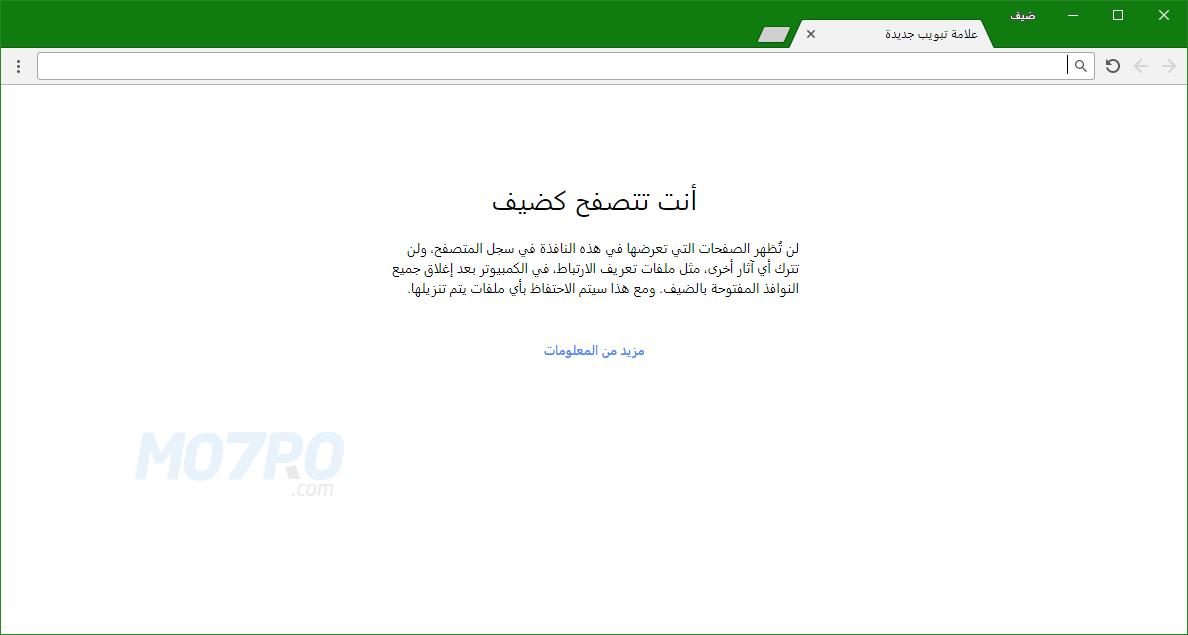 تحميل متصفح جوجل كروم الجديد