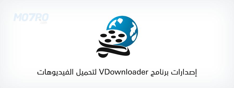 برنامج VDownloader لتحميل الفيديوهات