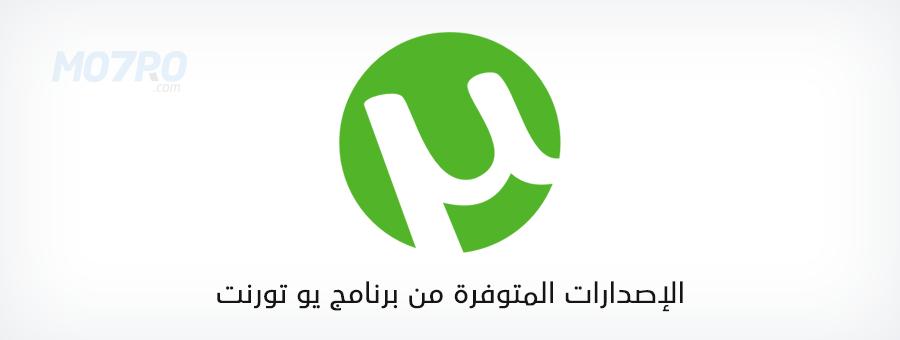 برنامج يو تورنت عربي