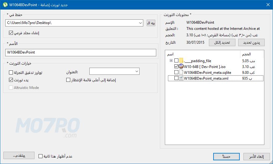 برنامج uTorrent للكمبيوتر مجاناً