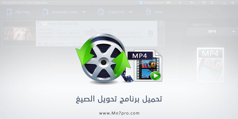 برنامج تحويل الفيديو الى mp3 مجانا