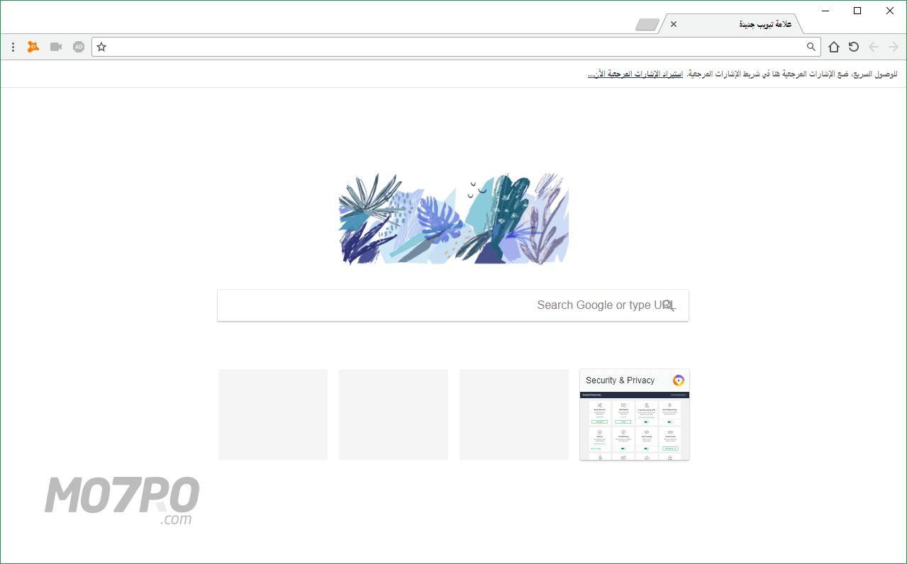 متصفح Avast Secure Browser
