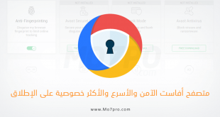 متصفح افاست Avast Secure Browser