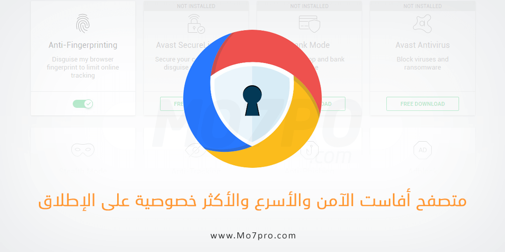 متصفح افاست Avast Secure Browser