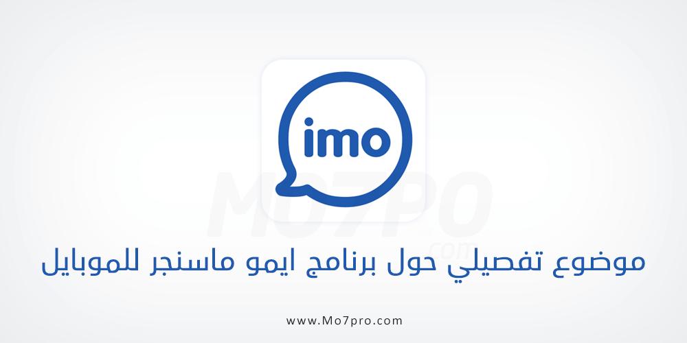تحميل ايمو 2018 للمكالمات المجانية